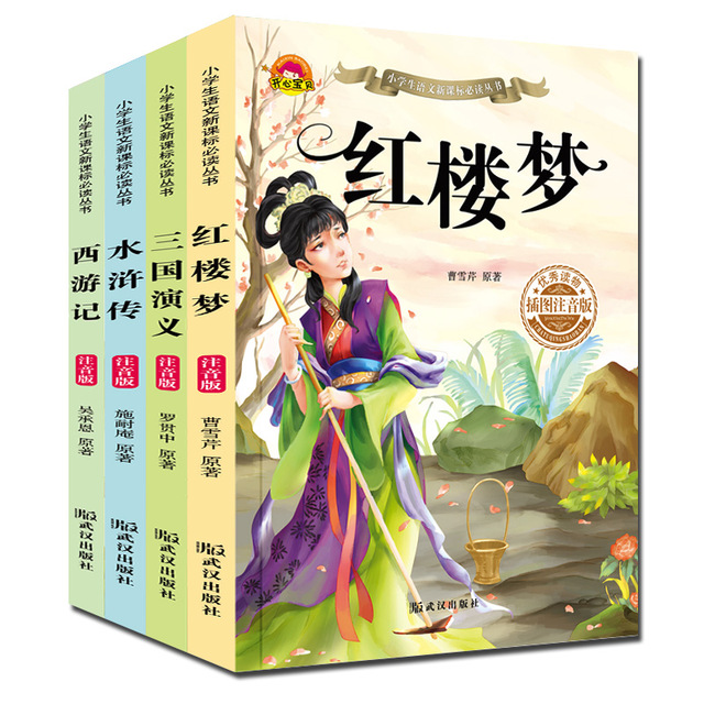 4pcs/set Chinas Four Classic Famous Journey To The West Three Kingdoms Chinese Pin Yin PinYin Mandarin Story Book4pcs/set Chinas Four Classic Famous Journey To The West Three Kingdoms Chinese Pin Yin PinYin Mandarin Story Book