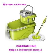Suspended Separation Bucket  Mop With Wheels Spin Noozle Mop Clean Broom Head Cleaning Floor Windows Clean Tools
