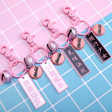 Fashion New Girl The bell Key Chain Car Women Metal Keychain Creative Holder Wind bells Party Gift