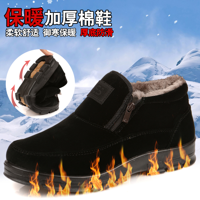 Winter cloth shoes men boots cotton shoes high help add warm winter men shoes non-slip thickening middle-aged and old dad snow