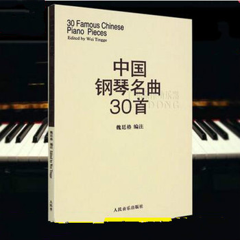30 Famous Chinese Piano Pieces. Office & School Supplies adults and kids Paper Book. knowledge is priceless and has no borders-4 1