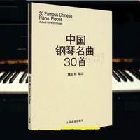 30 известных китайских Piano Pieces. Офисные и Школьные принадлежности взрослые и детская бумага Book. knowledge бесценен и не имеет границ 4