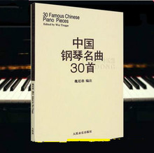 30 Famous Chinese Piano…