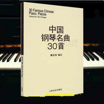 30 Famous Chinese Piano Pieces. Office & School Supplies adults and kids Paper Book. knowledge is priceless and has no borders-4 - SALE ITEM Office & School Supplies