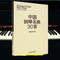 30 Famous Chinese Piano Pieces. Office & School Supplies adults and kids Paper Book. knowledge is priceless and has no borders 4