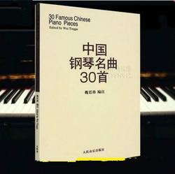 30 beroemde Chinese Piano Stukken. Kantoor & School Supplies volwassenen en kinderen Papieren Boek. kennis is onbetaalbaar en heeft geen grenzen-4