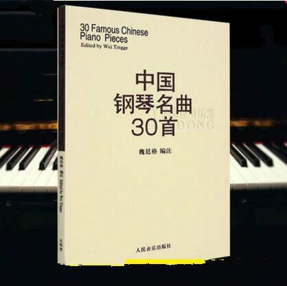 30 célèbre Chinois Pièces pour Piano. Bureau et D'école Fournitures adultes et enfants Livre Papier. connaissances est inestimable et n'a pas de frontières-4