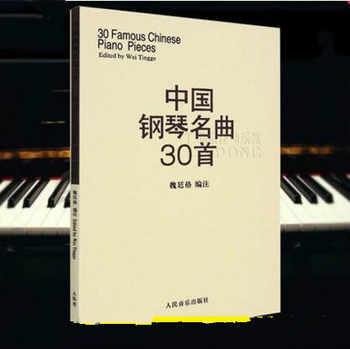 30 piezas de Piano chino famosas. Material escolar y de oficina libros de papel para adultos y niños. El conocimiento no tiene precio y no tiene fronteras-4 - DISCOUNT ITEM  11 OFF All Category