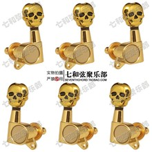Skeleton guitar string buttons/full enclosed string axles/string winders