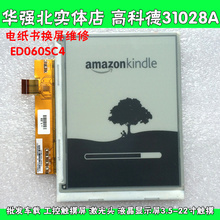 Original ED060SC4 Taipower K6 K3 E-ink electronic paper book kindle2 pearl ink display screen(China (Mainland))
