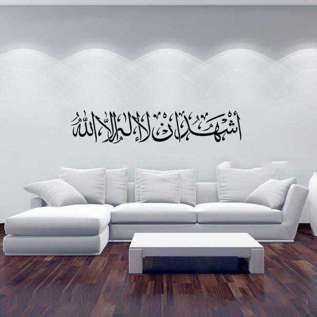 Muslim Islam Islamic quote removable wall stickers christian wall ...