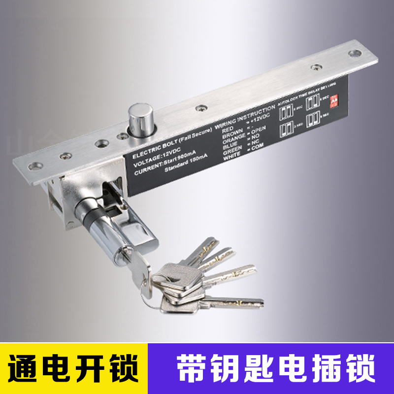 Fail Secure NO Electric Drop Bolt Lock With Lock Cylinder Key For Main Entrance Entry Door Lock With Keys Timer Delay