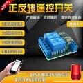 IoT 2-канальный привод двигателя пластина/вперед/назад/качения ворота/затвор/мобильный пульт дистанционного управления Умный дом