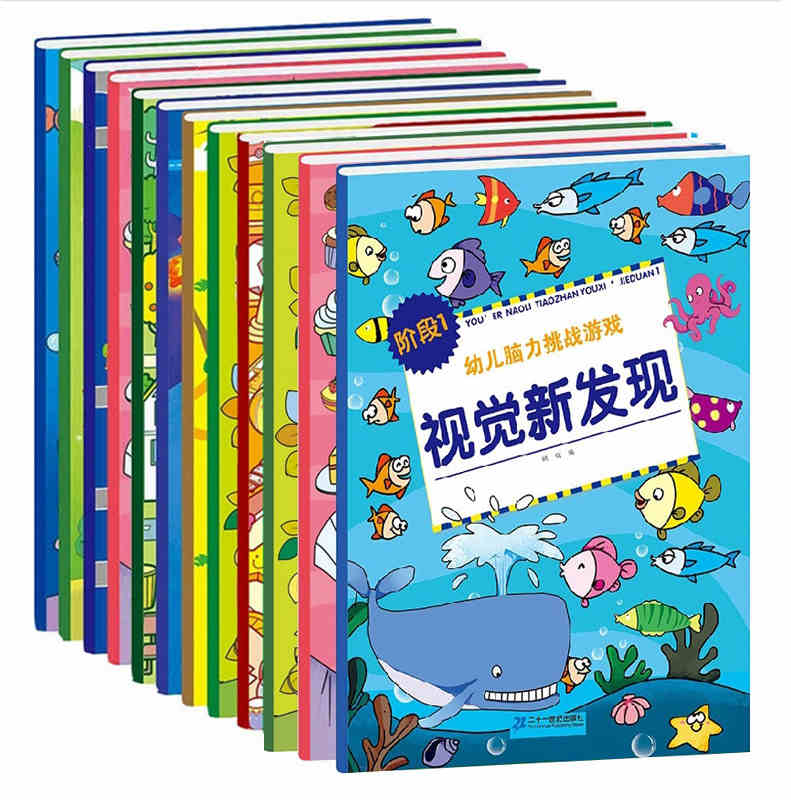 12 Books/set Children Develop Brains Educational Challenge Book Baby Early Educaction Memory Training Book