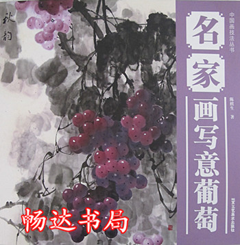 Chinese Grape Painting Book Brush Painting Work Chinese Xieyi painting Book 56pagesChinese Grape Painting Book Brush Painting Work Chinese Xieyi painting Book 56pages