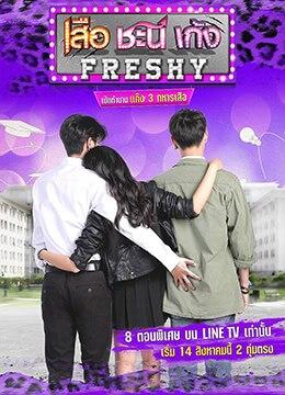 《夏日菊花茶前传》2018年泰国喜剧电视剧在线观看