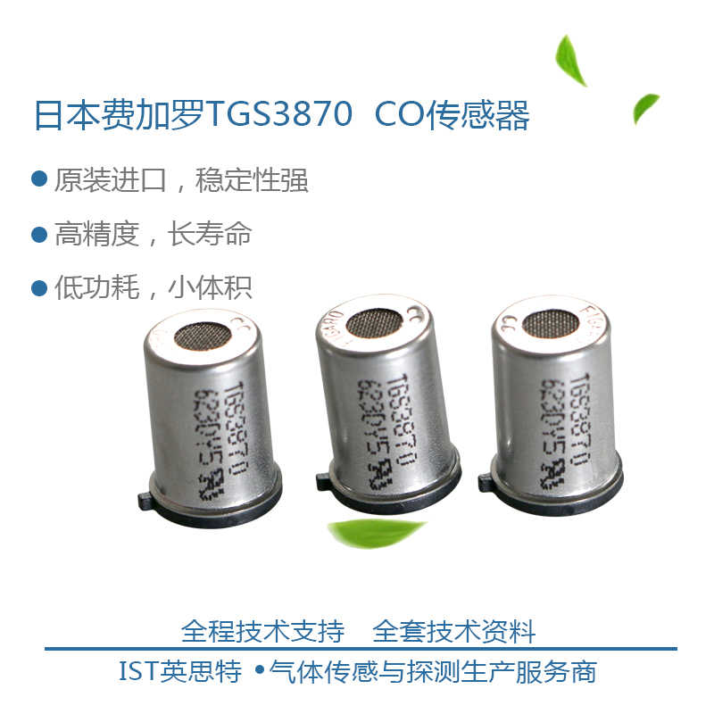 Sbbowe Figaro Ferragamo Koolmonoxide Co Gas Sensor TGS3870