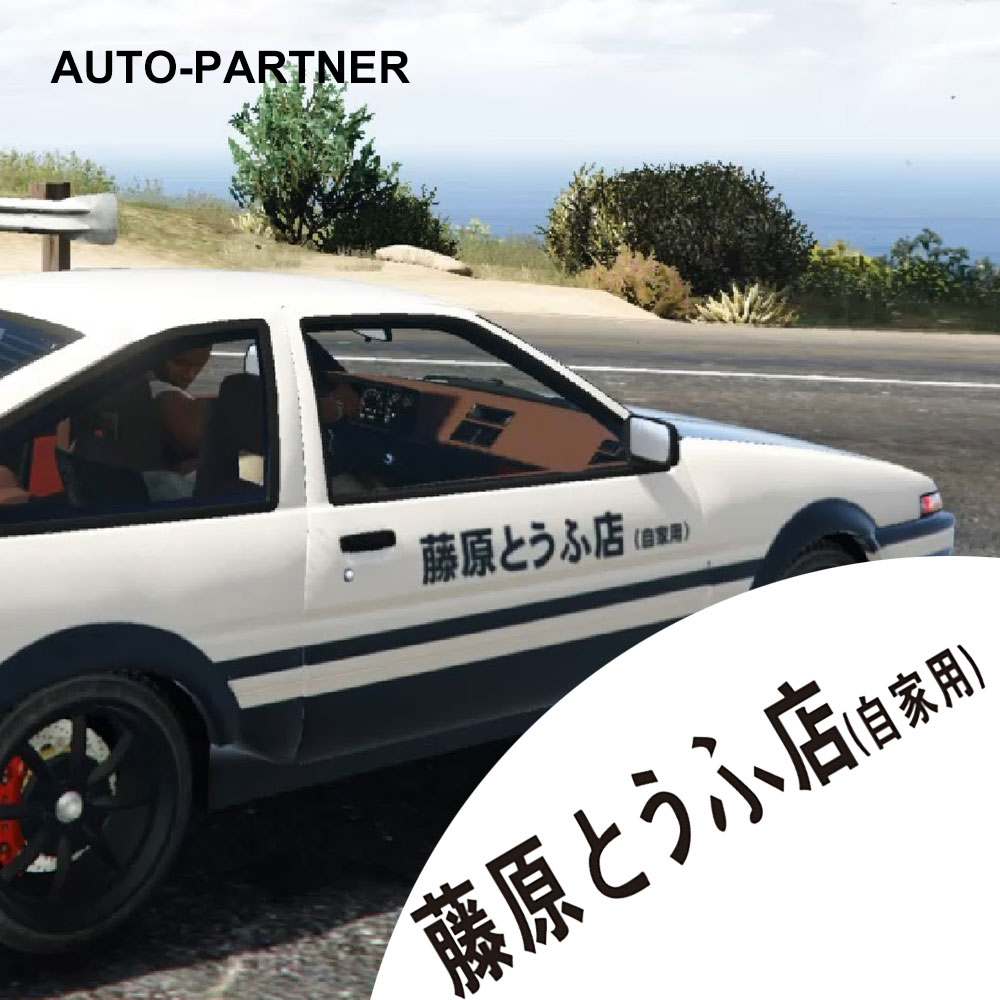 AUTO-PARTNER 50cm x 9cm Universal JDM Style Kanji Initial D Car Sticker Racing Sport Drift Decals for Toyota AE86
