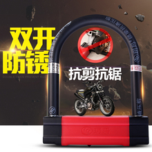 Karma motorcycle lock electric car lock bicycle U-lock anti-theft U-shaped lock battery car super C-class anti-hydraulic shear недорго, оригинальная цена