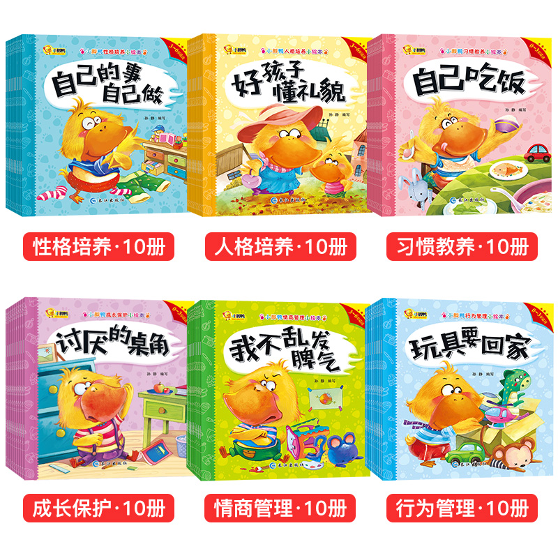 60pcs/set Small Yellow Ducks And Children Picture Books Cultivate Children's Character /good Habits / Growth /EQ/IQ Story Book