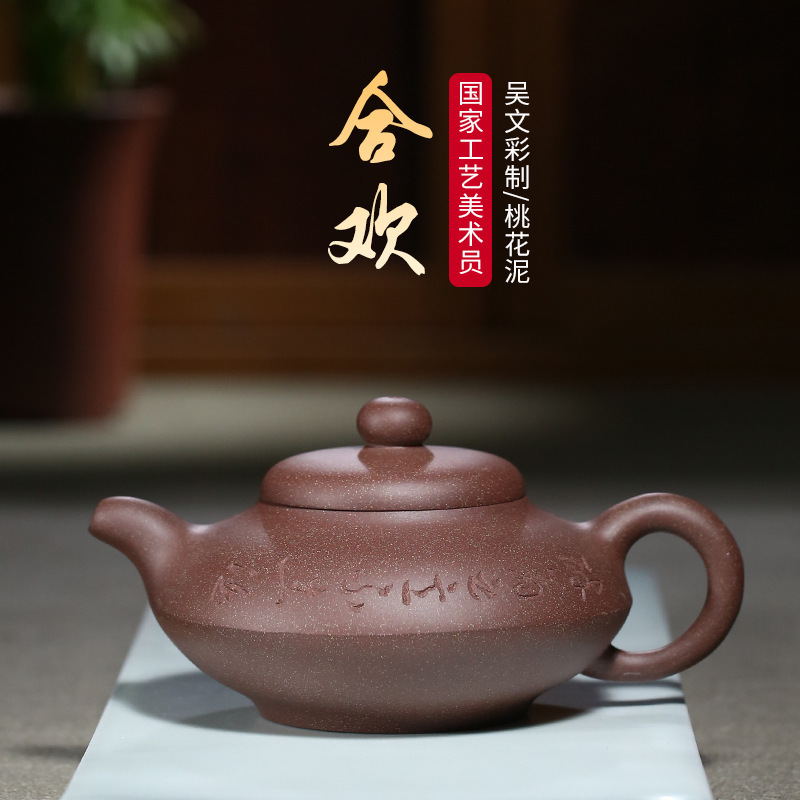 peach blossom mud are recommended by the manual request of sweating jug of breathable good kung fu tea set the teapotpeach blossom mud are recommended by the manual request of sweating jug of breathable good kung fu tea set the teapot