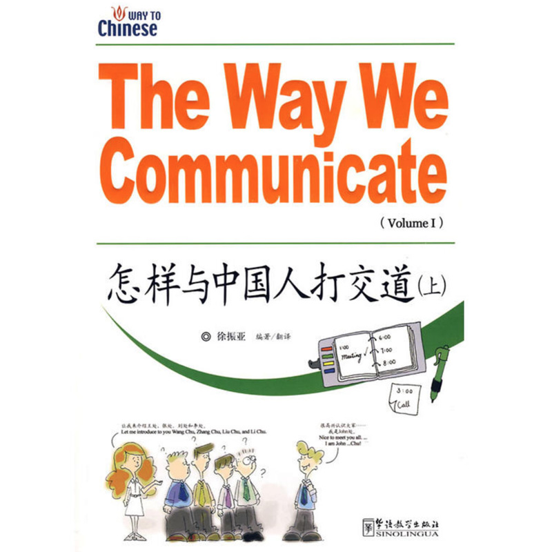 The Way We Communicate ( Volume I +II ) How to Communicate with Chinese English and Simplified Chinese with Pinyin how to read an english garden