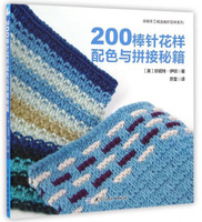 200 Knitted Blocks For Blankets Throws And Afghans Chinese Knitting Pattern Book Beginners Self Learners
