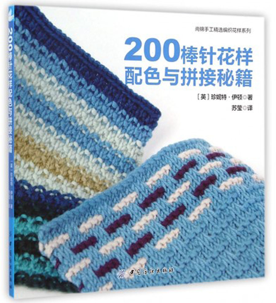 200 Knitted Blocks for Blankets, Throws and Afghans / Chinese Knitting pattern book beginners self learners chinese crochet knitting book beginners self learners for learn how to knitting different shape pattern