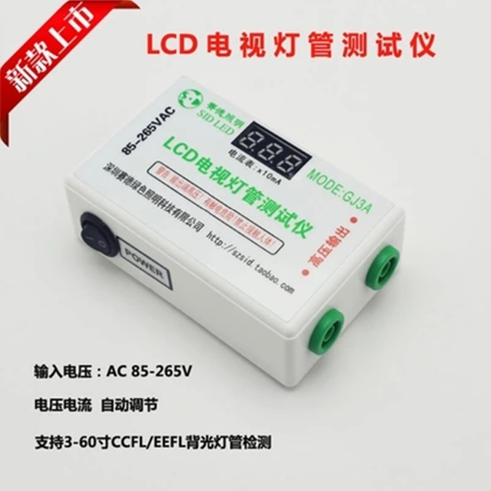 All Size CCFL Lamp Tester LCD TV Laptop Backlight Tester Output Current&Voltage Intelligent Adjustment Free Shipping цена