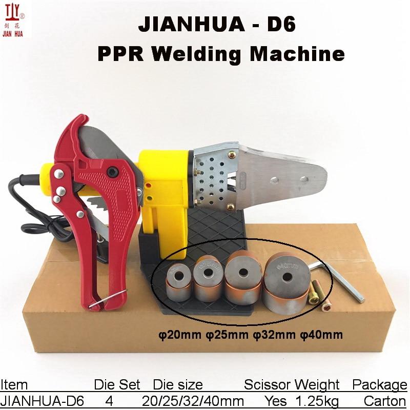 JIANHUA 1 комплект 220 В 600 Вт Автоматический нагрев пластиковых труб Сварочный аппарат PPR полиэтиленовая полипропиленовая труба для сварки - Цвет: JIANHUA-D6
