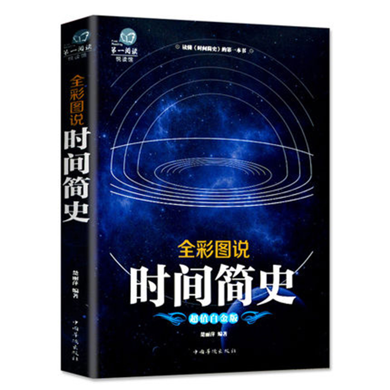 Brief History Of Time Stephen Hawking Cosmic Knowledge Natural Science Theory Physics Astronomy Science Books