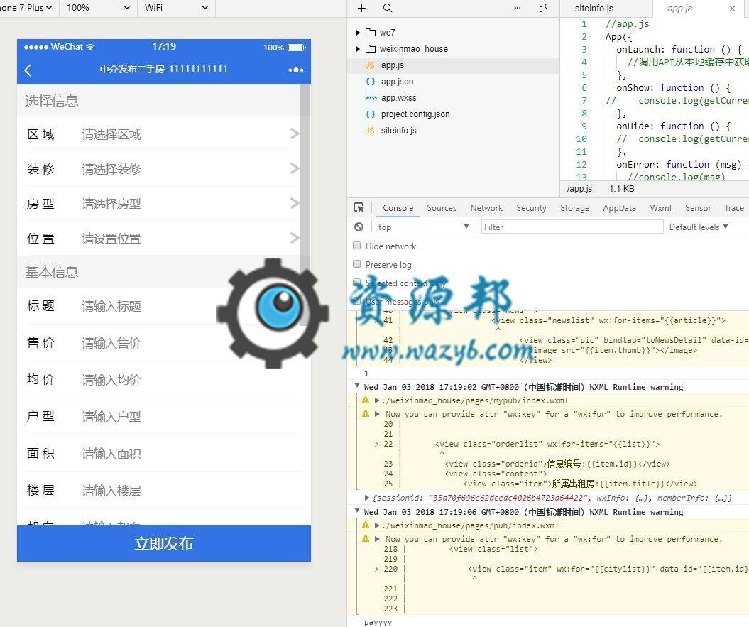 【永久会员专享】房产中介小程序前端+后端源码包更新【更新至V8.0.72】 第11张
