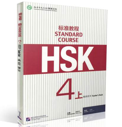 Learn Chinese HSK Teacher's Book: Standard Course HSK 4A chinese paradise the fun way to learn chinese teacher s book 2