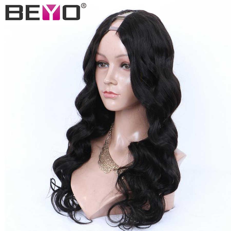 U часть парик бесклеевые человеческие волосы парики для женщин Бразильский объемный волнистый парик 10-26 дюймов 150/180 плотность натуральный цвет Remy Beyo