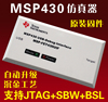 USB MSP430 Simulator FET430UIF Support F149 Development Board JTAG BSL SBW