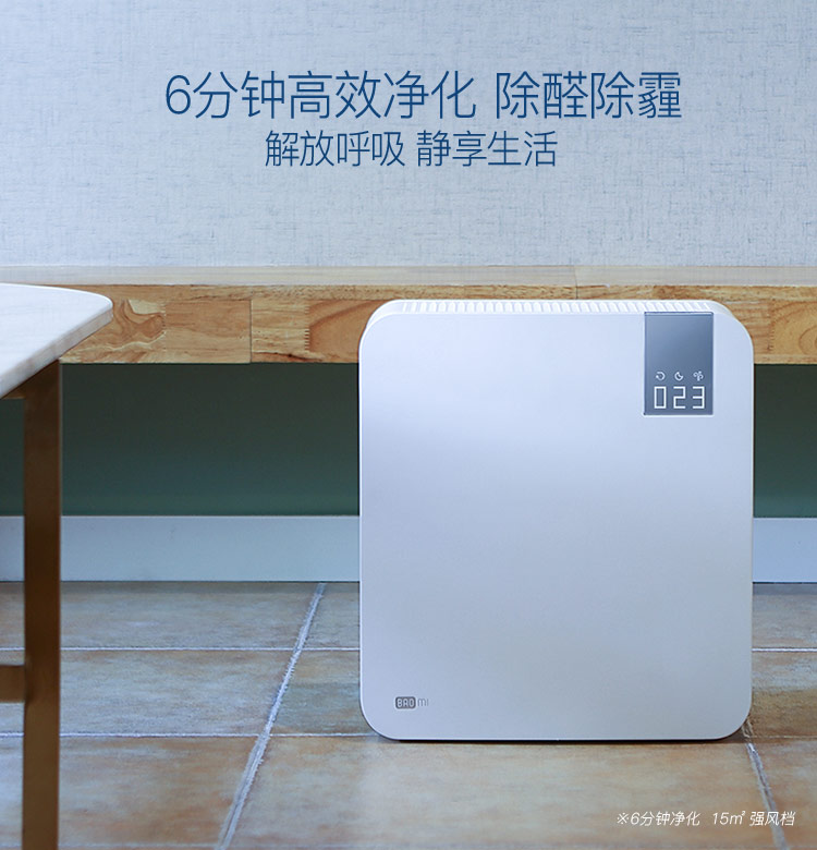 BMI450A Air Purifier for Home In Addition To Fog Haze PM2.5 Formaldehyde Bacterial Small Intelligent Ionizer