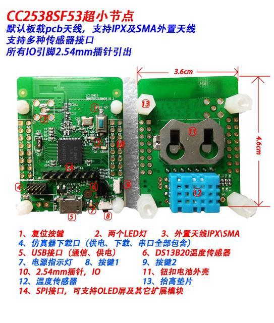 Contiki 6lowPan CC2538S node, ZigBee node, CC2538 anmulink module