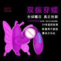 Double Vibrating Butterfly Wireless Remote Control Female Strap-on Dildo Lesbian Toy