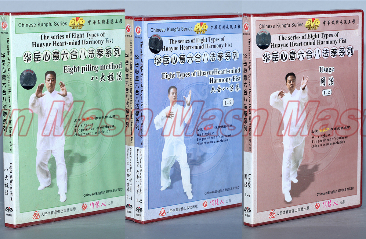 The Series Of Eight Types Of Huayue Heart-mind Harmony Fist Kung Fu Teaching Video English Subtitles 7 DVD swimming body eight trigram palm series of cheng style chinese kung fu teaching video english subtitles 8 dvd