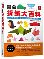 Simple Origami Encyclopedia Chinese Handmade Carft Book