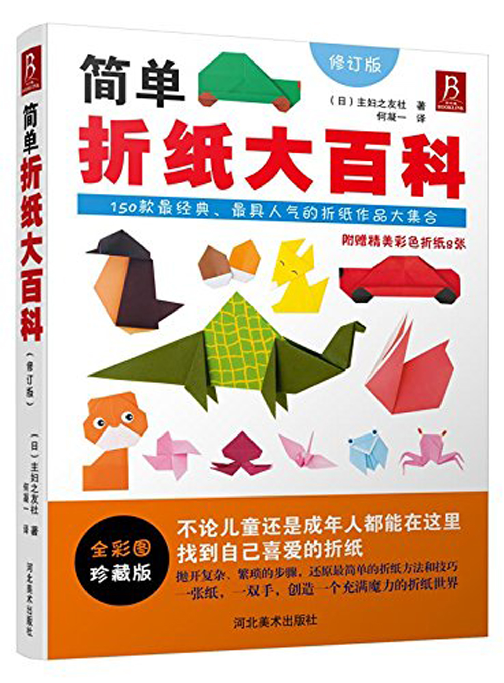 Simple origami Encyclopedia / Chinese Handmade Carft Book the fables encyclopedia
