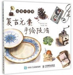 watercolor paiting book Elements of retro elements coloring book