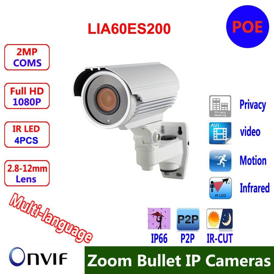 weatherproof outdoor 2.0MP IP Camera Onvif network mobile view  varifocal lens 2.8-12mm IR CUT