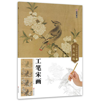 Chinese Traditional Drawing Art Book About Paintings Of Song Dynasty / Analysis Of Fine Brushwork Techniques &  Original Drawing
