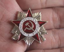 PIN distintivo Grande Guerra Patriottica 2nd classe URSS Soviet Russo Militare ordine medaglia militare red star ww2 vittoria PIN badge(China)