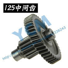 Middle Gear GY6 125 150cc Intermediate Tine Center Tooth Scooter Engine Spare Parts 152QMI 157QMJ Moped