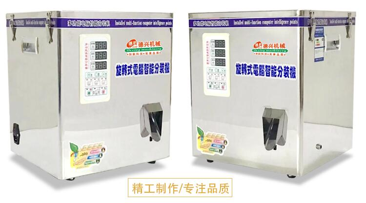 2 -25g Multifunction Filling Machine, Spiral Vibration Filling Machine,quantitative Machines, Tea Food Particles Filling Machine