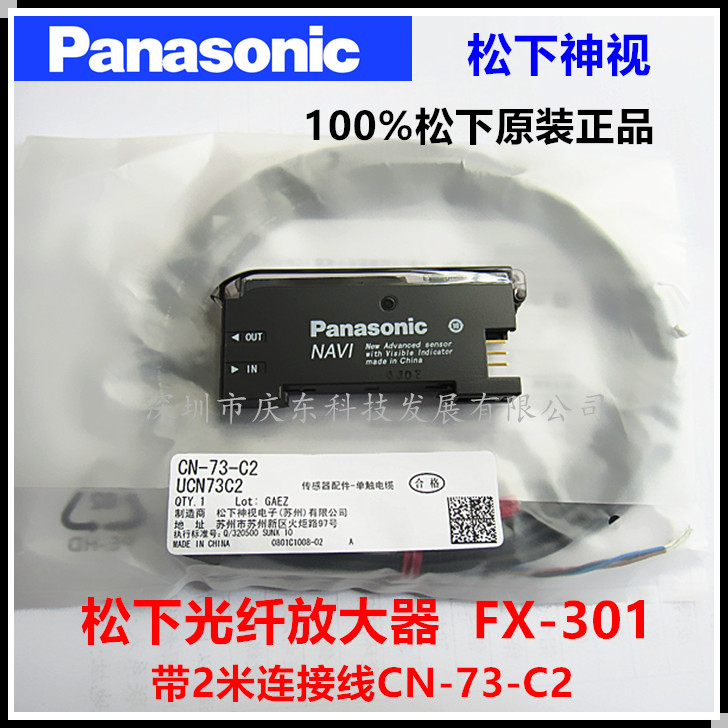 цена на free shipping Genuine authentic for Original NAVI Panasonic Fiber Amplifier FX-301 with CN-73-C2 Cable Connector