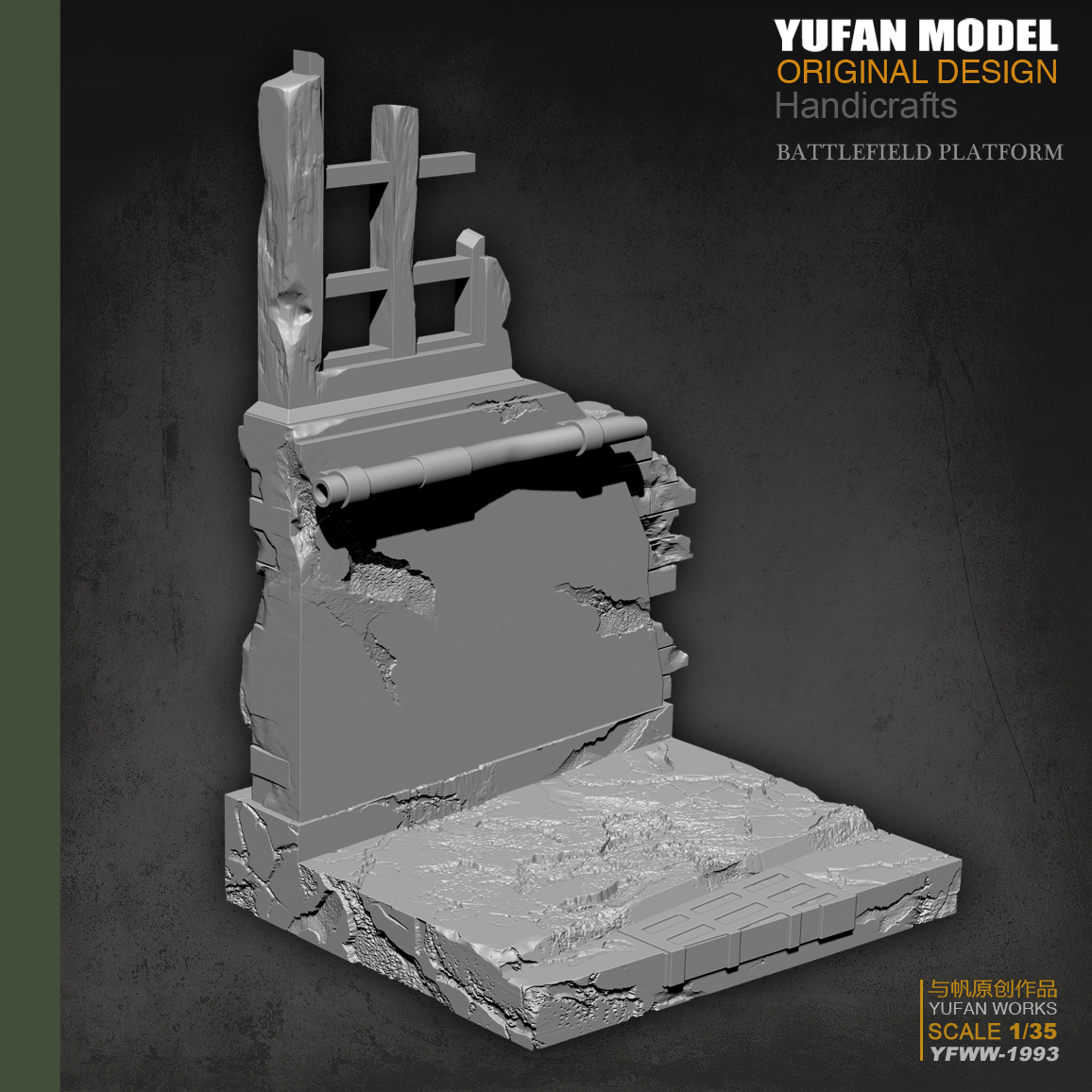 Yufan Model Original 1/35 Resin Soldier Broken Wall Platform Resin Figure Model Unmounted And Uncolored Yfww-1993
