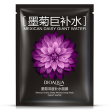 Chrysanthemum Moisturizing Face Mask Face Care Nourish Treatment Anti